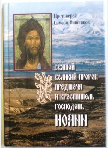 Святой Великий Пророк Предтеча и Креститель Господень Иоанн. Протоиерей Симеон Вишняков