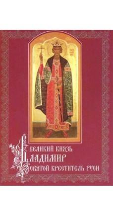 Великий князь Владимир святой креститель Руси. Жития святых