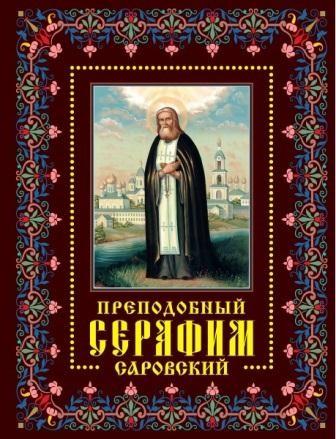 Преподобный Серафим Саровский. Жития святых