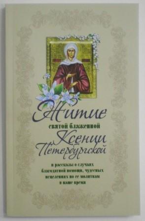 Житие святой блаженной Ксении Петербургской и рассказы о случаях благодатной помощи, чудесных исцелениях по её молитвам в наше время