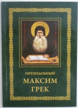 Преподобный Максим Грек. Житие святых. Святоотеческая литература