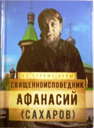 Священноисповедник Афанасий (Сахаров). Жития святых