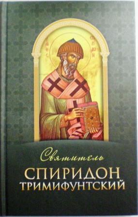 Святитель Спиридон Тримифунтский. Жития святых