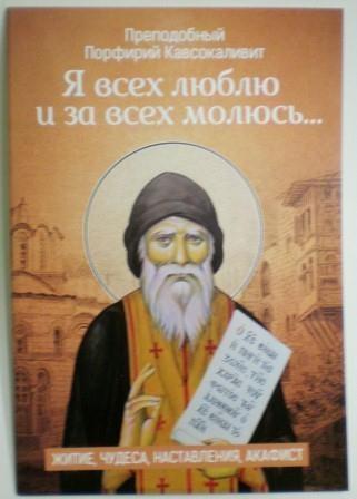 Я всех люблю и за всех молюсь... Преподобный Порфирий Кавсокаливит. Житие, чудеса, наставления, акафист