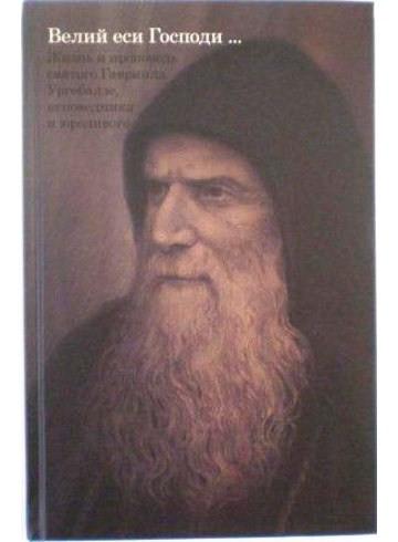 Велий еси Господи... Жизнь и проповедь Гавриила Ургебадзе, исповедника и юродивого