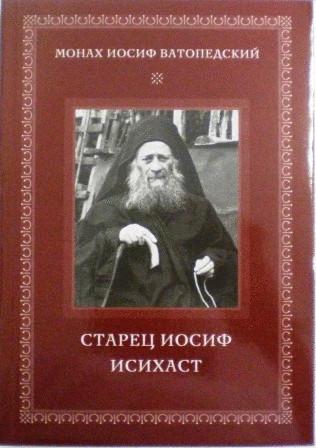 Старец Иосиф Исихаст. Монах Иосиф Ватопедский. Жития святых