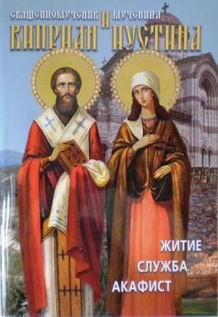 Священномученик Киприан и мученица Иустина. Житие, служба, акафист
