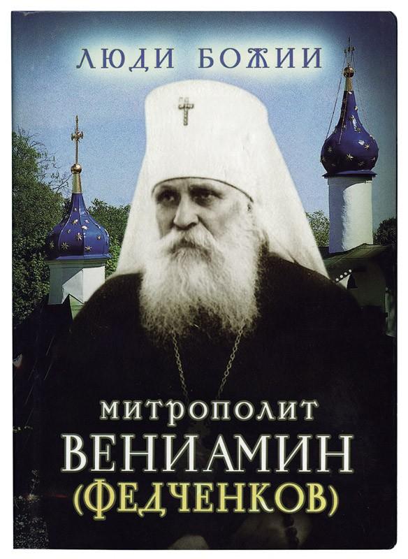 Митрополит Вениамин (Федченков). Жития подвижников благочестия