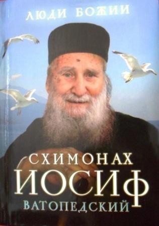 Схимонах Иосиф Ватопедский. Жития подвижников благочестия