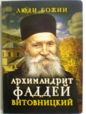 Архимандрит Фаддей (Витовницкий). Жития подвижников благочестия