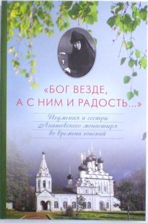 Бог везде, а с ним и радость... Игумения и сестры Акатовского монастыря во время гонений