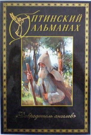 Оптинский альманах. Добродетель ангелов. Жития святых и подвижников благочестия