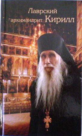 Лаврский архимандрит Кирилл. Жития подвижников благочестия