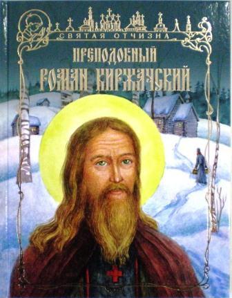 Преподобный Роман Киржачский