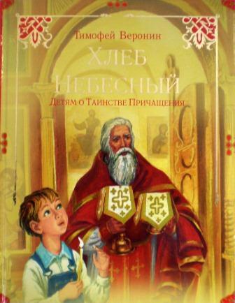 Хлеб Небесный. Детям о Таинстве Причащения. Тимофей Веронин