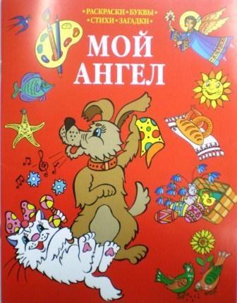 Мой Ангел. Раскраски, буквы, стихи, загадки (красная обложка).