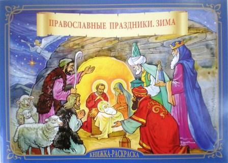 Православные праздники. Зима. Книжка-раскраска