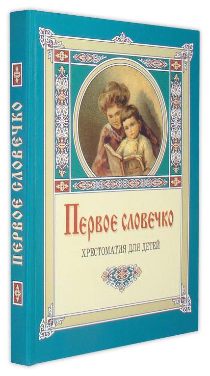 Первое словечко. Хрестоматия для детей. Православная детская литература