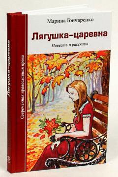 Лягушка-царевна. Повесть и рассказы. Марина Гончаренко. Православная детская литература