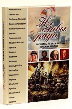 Не славы ради. Рассказы о великих русских людях. Для чтения в семье и школе. Православная детская литература