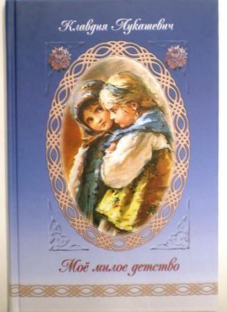 Мое милое детство. Клавдия Лукашевич. Православная детская литература