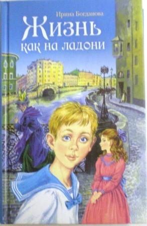 Жизнь как на ладони. Повесть. Ирина Богданова. Православная детская литература