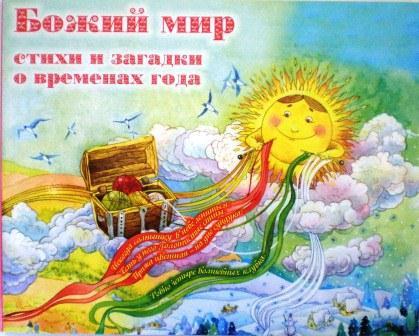 Божий мир. Стихи и загадки о временах года.