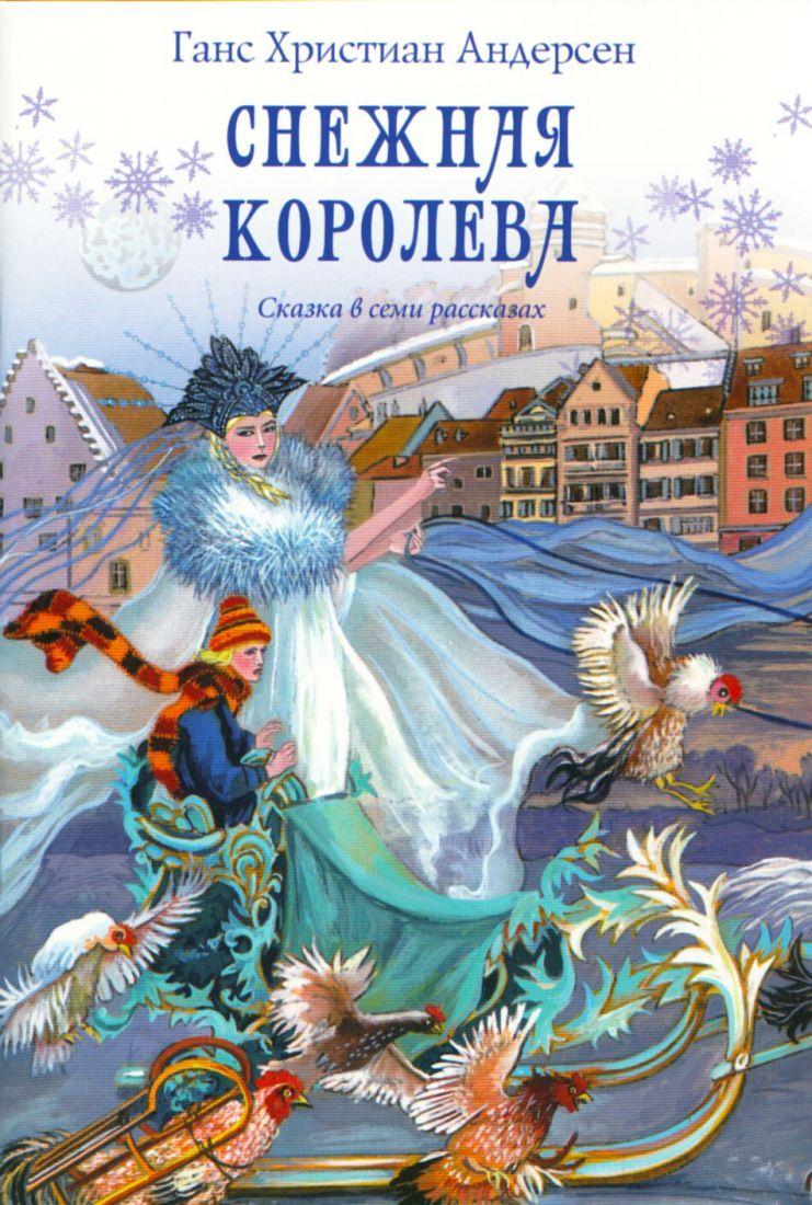 Снежная королева. Сказка в семи рассказах. Ганс Христиан Андерсен. Православная детская литература