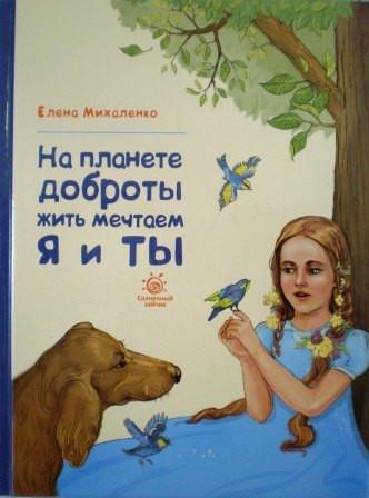 На планете доброты жить мечтаем я и ты. Православная детская литература. Елена Михаленко