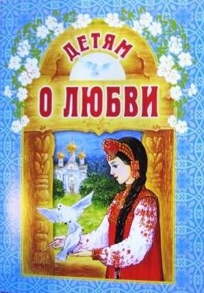 Детям о любви. Православная детская литература