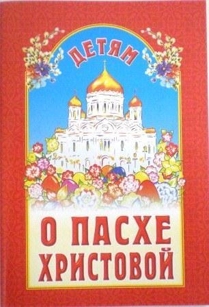 Детям о Пасхе Христовой. Православная детская литература