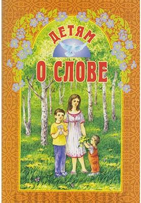 Детям о слове. Православная детская литература