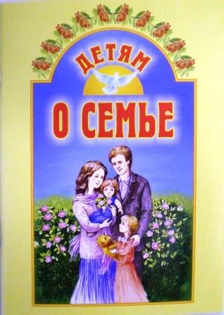 Детям о семье. Православная детская литература