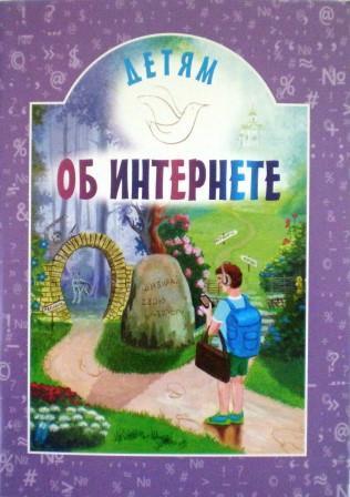 Детям об интернете. Православная детская литература