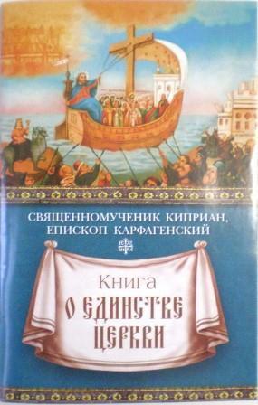 Книга о единстве Церкви. Священномученик Киприан, епископ Карфагенский
