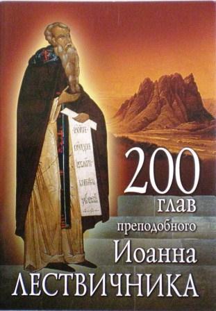 200 глав преподобного Иоанна Лествичника.