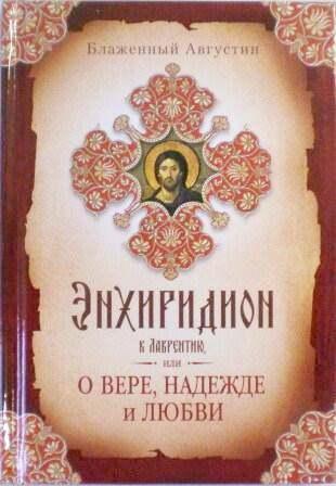 Энхиридион к Лаврентию О вере, надежде и любви. Блаженный Августин.