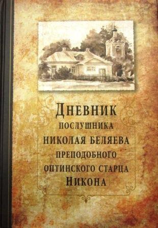Дневник послушника Николая Беляева преподобного оптинского старца Никона.