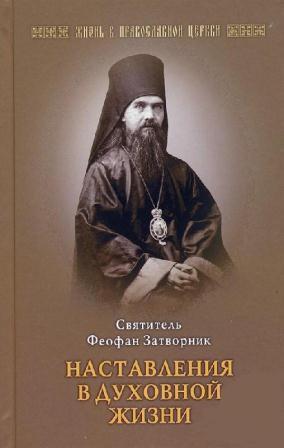 Наставления в духовной жизни. Святитель Феофан Затворник