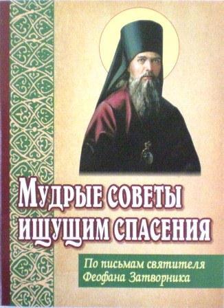 Мудрые советы ищущим спасения. По письмам святителя Феофана Затворника.