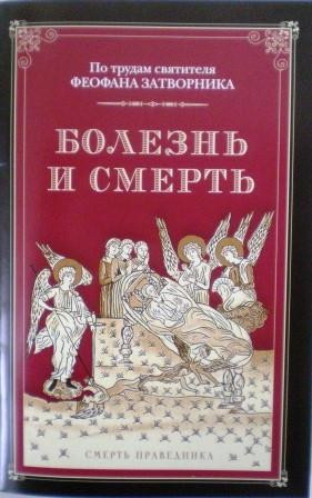 Болезнь и смерть. По трудам святителя Феофана Затворника