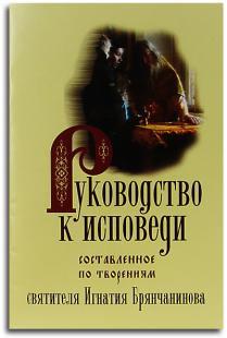 Руководство к исповеди, составленное по творениям святителя Игнатия (Брянчанинова)