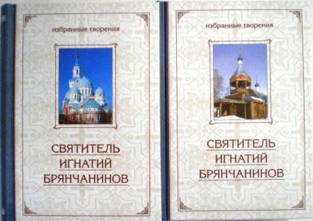 Аскетические опыты. В 2-х томах. Святитель Игнатий (Брянчанинов).