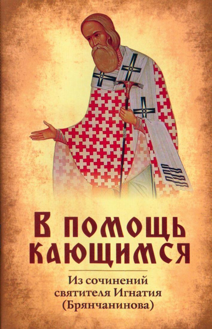 В помощь кающимся. Из сочинений святителя Игнатия (Брянчанинова)