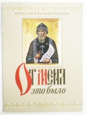 От Меня это было. Преподобный Серафим Вырицкий.