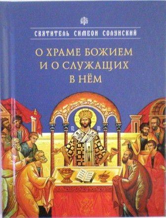 О храме Божием и о служащих в нем. Святитель Симеон Солунский