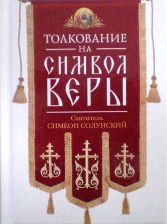 Толкование на Символ Веры. Святитель Симеон Солунский