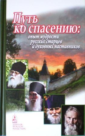 Путь ко спасению: опыт мудрости русских старцев и духовных наставников