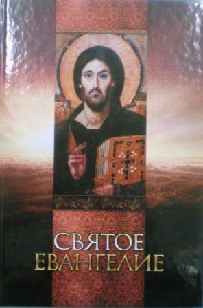 Святое Евангелие