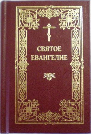 Святое Евангелие, карманный формат
